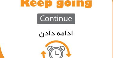 Phrase of Day, Keep going