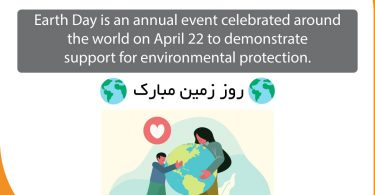 Phrase of Day, Happy Earth Day, Image