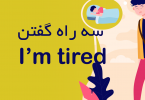 Phrase of Day, I'm tired, 01
